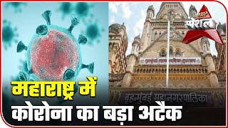 Maharashtra reports highest number of COVID-19 cases | ABP Special - ABPNEWSTV