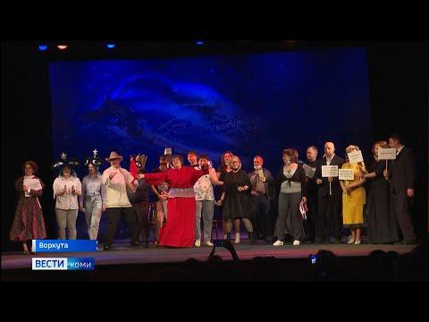 Воркутинский драмтеатр завершил 78-й сезон