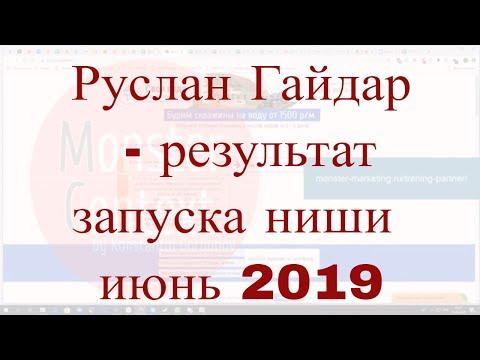 Руслан Гайдар — результат запуска ниши июне 2019 | Первые 200К на партнерстве Константина Горбунова