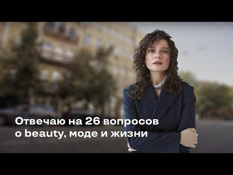 26 вопросов о Маргарите Мурадовой о моде, beauty и жизни!