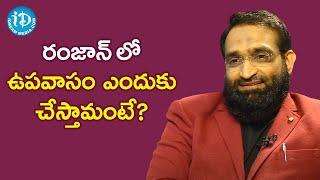 Why Muslims Fast During Ramzan? - Motivational Speaker BR Shafi | Dil Se with Anjali | iDream Movies - IDREAMMOVIES