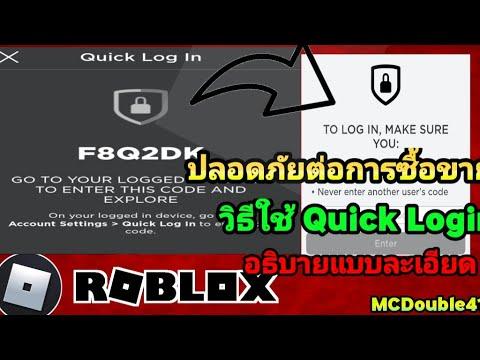 วิธีใช้-Quick-Login-Roblox-เข้