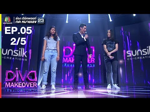Diva Makeover เสียงเปลี่ยนสวย | EP.05 | 2/5 | 22 ม.ค. 61 Full HD