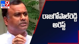 MLA Rajagopal Reddy ని అరెస్ట్ చేసిన పోలీసులు : Nalgonda - TV9 - TV9