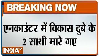 कानपुर: दोबारा एनकाउंटर में विकास दुबे के 2 साथी मारे गए, ऑपरेशन जारी | IndiaTV - INDIATV