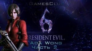 Прохождение игры Resident Evil 6 часть 2 (Компания за Аду)