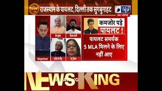 Ashok Gehlot Vs Sachin Pilot : राजस्थान कांग्रेस में कलह तेज... क्या है पायलट का सियासी प्लान ? - ITVNEWSINDIA