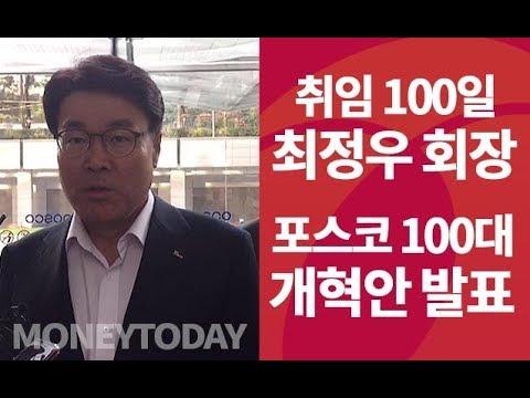 '취임 100일' 맞은 포스코 최정우 회장