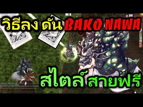 วิธีลงดันบาโก-Bakonawa-สายฟรี-