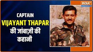 Kargil Vijay Diwas: दो राजपूताना राइफल्स के जांबाज़ Captain Vijayant Thapar की वीरगाथा - INDIATV