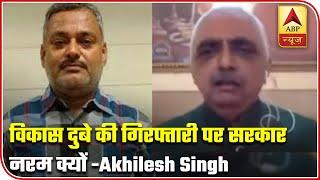 Govt took soft approach towards Vikas Dubey: Akhilesh Pratap Singh | Samvidhan Ki Shapath - ABPNEWSTV