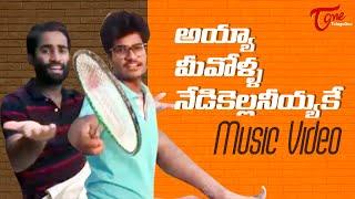 Ayya Mivolla Nedikellaniyyake Song | Dr Raji Reddy Gurram | TeluguOne - TELUGUONE