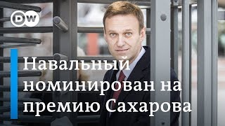 Алексей Навальный номинирован