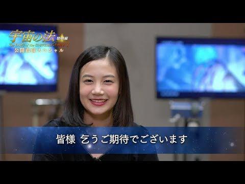映画『宇宙の法ー黎明編ー』スペシャルインタビュー映像