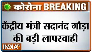 कर्नाटक के पूर्व सीएम सदानंद गौड़ा पर लगा लॉकडाउन नियम तोड़ने का आरोप, सफाई में कही ये बात - INDIATV