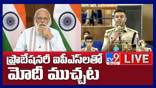 PM Modi LIVE || Interaction With IPS Probationers Of 2019 Batch - TV9 - TV9