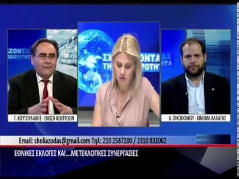 Γεώργιος Κουτουλάκης με την Φένια Κλιάτση (13-6-2019)