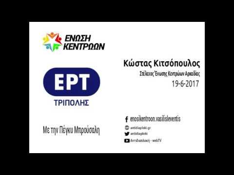 Κώστας Κιτσόπουλος / Με την Πέγκυ Μπρούσαλη, ΕΡΤ Τρίπολης / 19-6-2017