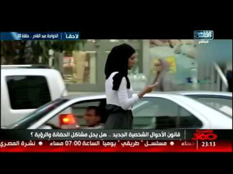 القاهرة 360 | قانون الاحوال الشخصية الجديد.. هل يحل مشاكل الحضانة والرؤية؟
