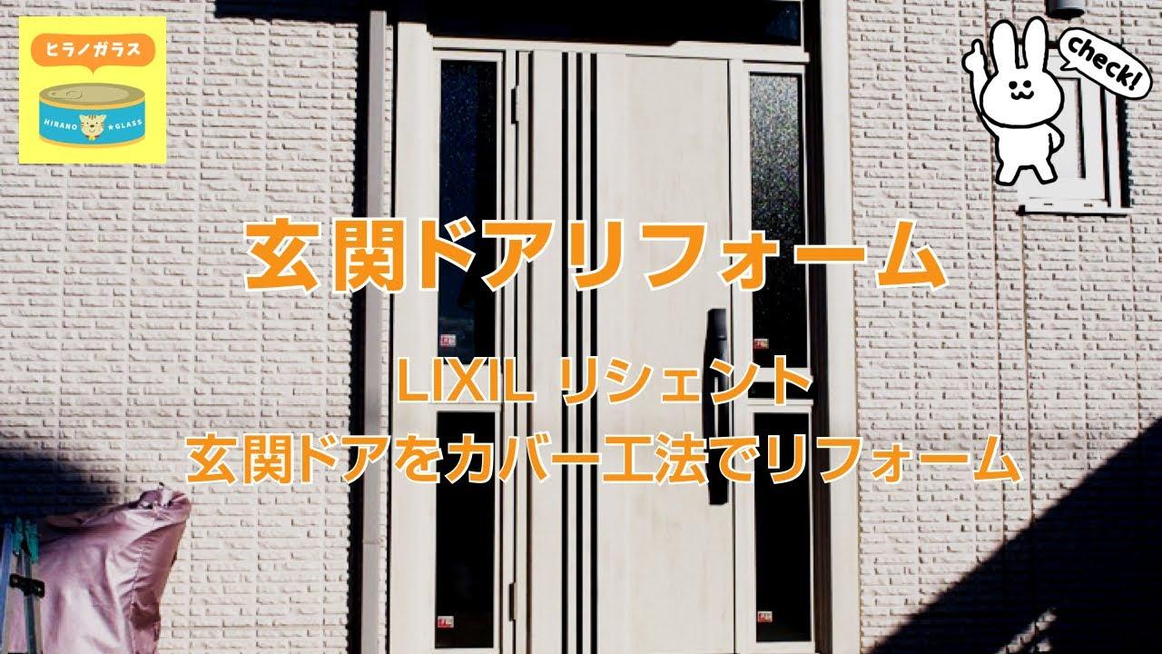 たった1日 ! カバー工法で玄関ドアリフォーム