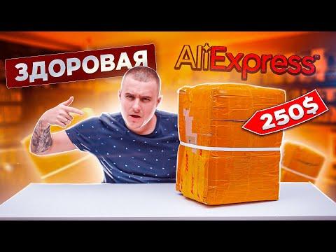 ЗДОРОВАЯ ПОСЫЛКА С ALIEXPRESS ЗА 250$!