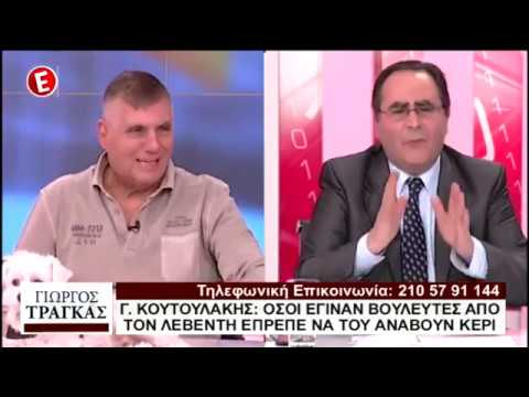 Γ. Κουτουλάκης με τον Γιώργο Τράγκα  12-2-2019