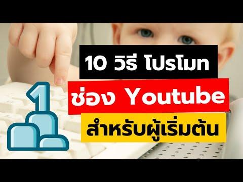 10-วิธีโปรโมทช่อง-Youtube-สำหร
