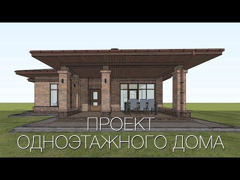 Проект одноэтажного дома 120 кв.м.