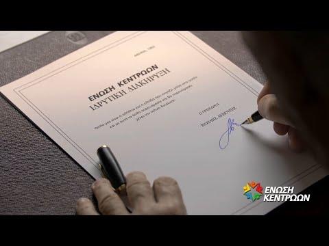 Ένωση Κεντρώων - Εθνικές Εκλογές 2019 (ΠΡΟΕΚΛΟΓΙΚΟ ΣΠΟΤ)