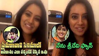 Isha talks about how Prema Kavali happened to her | ప్రేమకావాలి సినిమాలో అవకాశం ఎలా వచ్చిందో చెప్పిన - IGTELUGU
