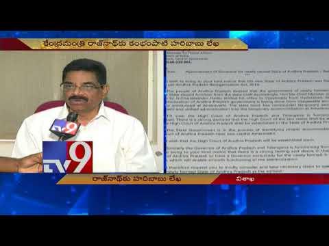 connectYoutube - BJP MP Hari Babu writes to Rajnath for separate AP Governor - TV9