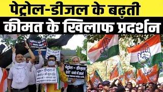 पेट्रोल-डीज़ल के बढ़ते दामों को लेकर कांग्रेस का प्रदर्शन - AAJKIKHABAR1