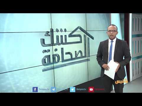 كشك الصحافة | 17 - 12 - 2017 | تقديم: سالم باحمران