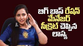 Lasya reveals the Bigg Boss Ration Manager Secret | బిగ్ బాస్ రేషన్ మేనేజర్ సీక్రెట్ చెప్పిన లాస్య - IGTELUGU