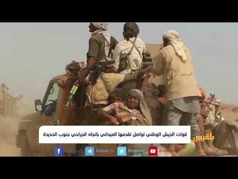 قوات الجيش الوطني تواصل تقدمها الميداني باتجاه الجراحي جنوب الحديدة | تقرير: عمر النهمي