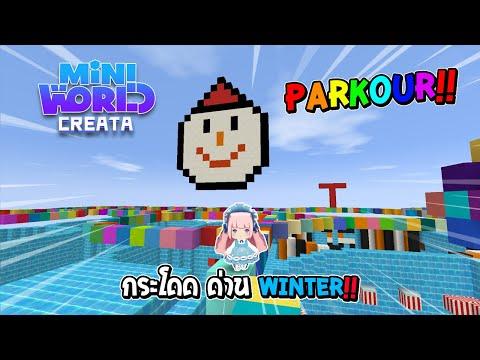 Mini-World:-CREATA---กระโดด-ด่