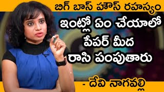 Devi Nagavalli about what happens inside the Bigg Boss house | TV9 Devi Nagavalli Interview - TFPC