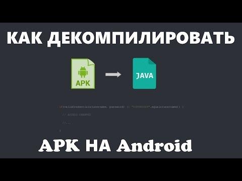 компилировать apk без пк