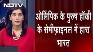 Tokyo Olympics: Men's Hockey के Semifinals में Belgium से हारा India, जानें कहां हुई चूक - NDTVINDIA