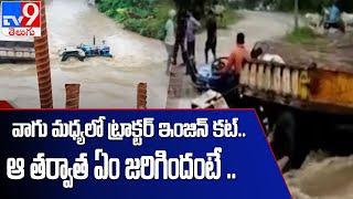 వరదలో చిక్కుకున్న ట్రాక్టర్ కట్ చేస్తే..! - TV9 - TV9