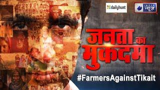 JANTA KA MUKADMA Ep.4: जनता के वकील प्रदीप भंडारी लड़ेंगे किसानों का मुकदमा - ITVNEWSINDIA
