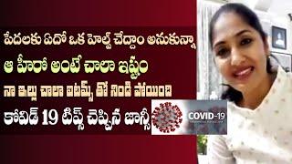 Anchor Jansi About Kalyan Ram | నా ఇల్లు చాలా ఐటమ్స్ తో నిండి పోయింది | IG Telugu - IGTELUGU