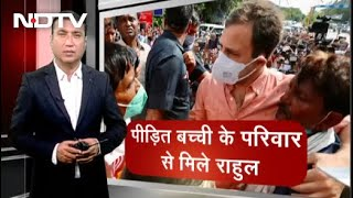 Rahul Gandhi Delhi Cantt के कथित Rape-Murder Case में पीड़ित परिजनों से मिले, न्याय की मांग की - NDTVINDIA
