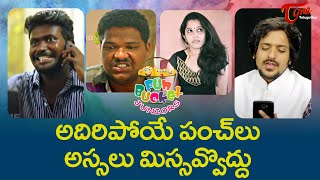 BEST OF FUN BUCKET | Funny Compilation Vol #74 | Back to Back Comedy Punches | TeluguOne - TELUGUONE