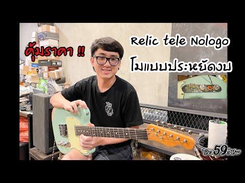 กีต้าร์-Relic-Tele-Nologo-โมแบ