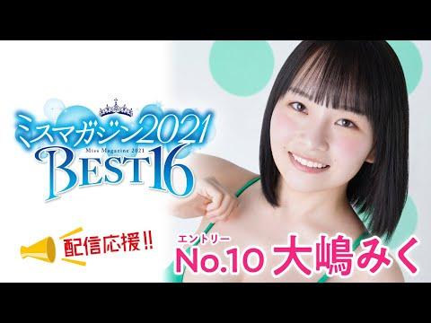 【ミスマガジン2021】大嶋みく<ベスト16 エントリーNo.10>