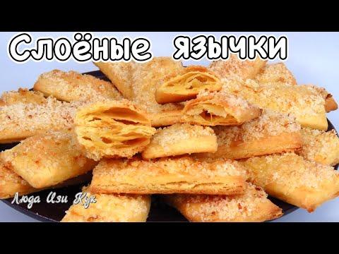 """Вкус детства! Слоёное сахарное печенье """"Апельсиновые язычки"""" Люда Изи Кук печенье Простой Рецепт"""