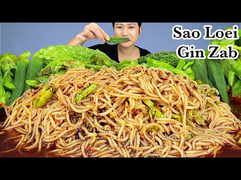 กินขนมจีนซาวน้ำปลาร้าเผ็ดๆ‼️ขน