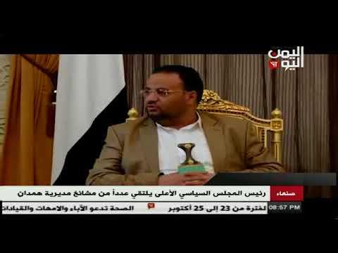 رئيس المجلس السياسي الأعلى يلتقي عدداً من مشائخ مديرية همدان 23 - 10 - 2017