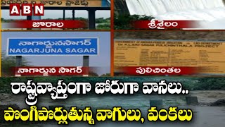 Huge Inflow To Projects In Telangana With Heavy Rain || Nizamabad | ABN Telugu - ABNTELUGUTV